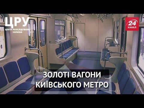 ЦРУ. Купівля вагонів для київського метро стала аферою на мільярди