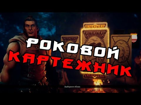 Hand of Fate 2 (1) GoW с графоунием