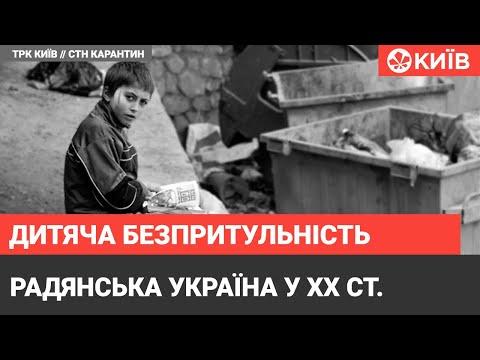 Телеканал Київ: Дитяча безпритульність у Києві на початку ХХ століття