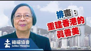 禧福協會 -排毒:重建香港的真善美