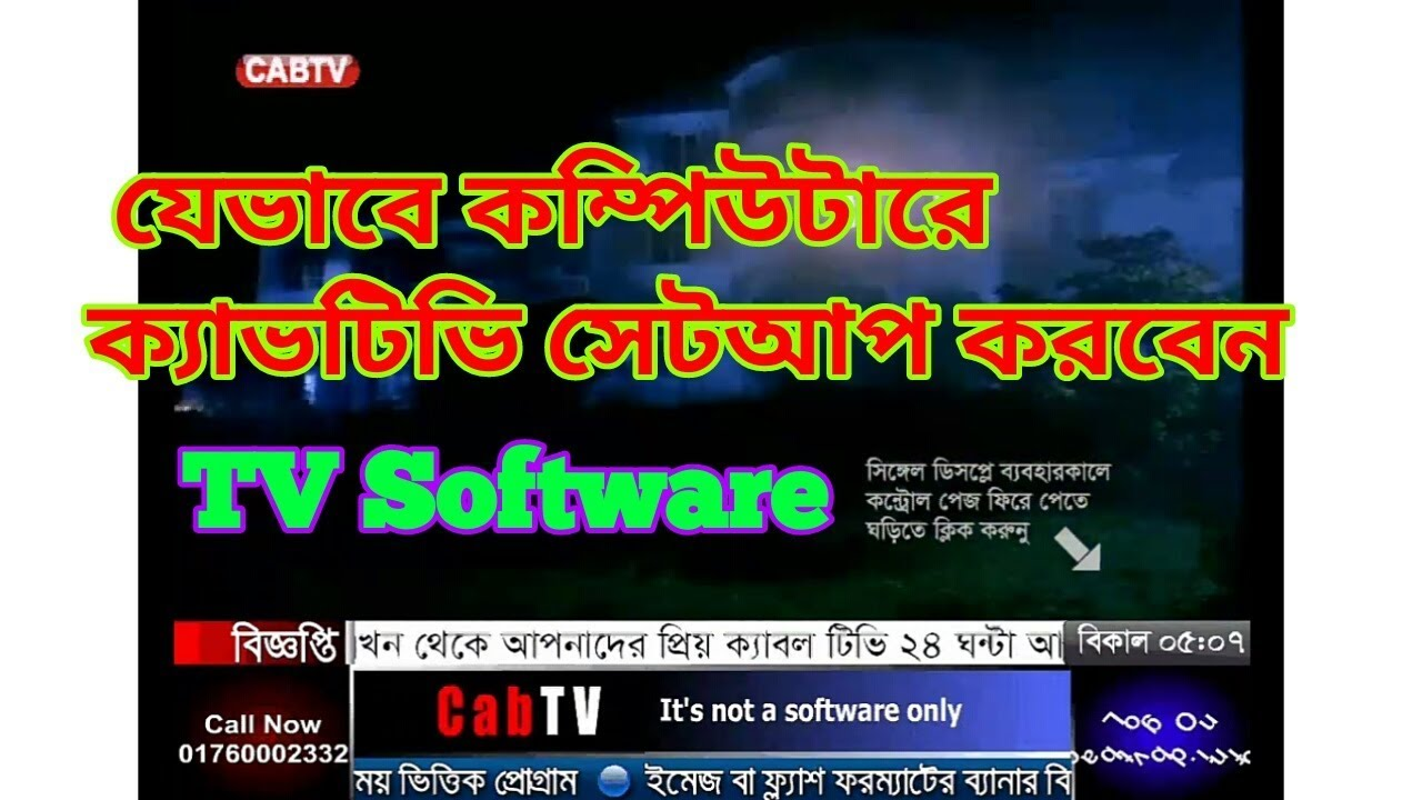 How to setup CabTV Ultra   TV Broadcasting Software   - K G