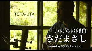 【NEW RELEASE】薬師寺寛邦 (キッサコ) Self cover acoustic album「看...