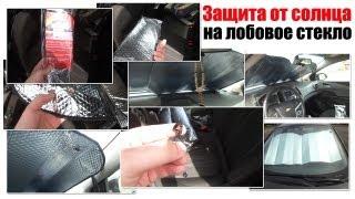 видео Защита авто от солнца