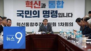 혁통위 첫 회의에 안철수 측근도 참석…공천위원장 김형오 유력