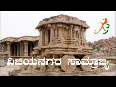 vijayanagara samrajya - kannada (ವಿಜಯನಗರ ಸಾಮ್ರಾಜ್ಯ)
