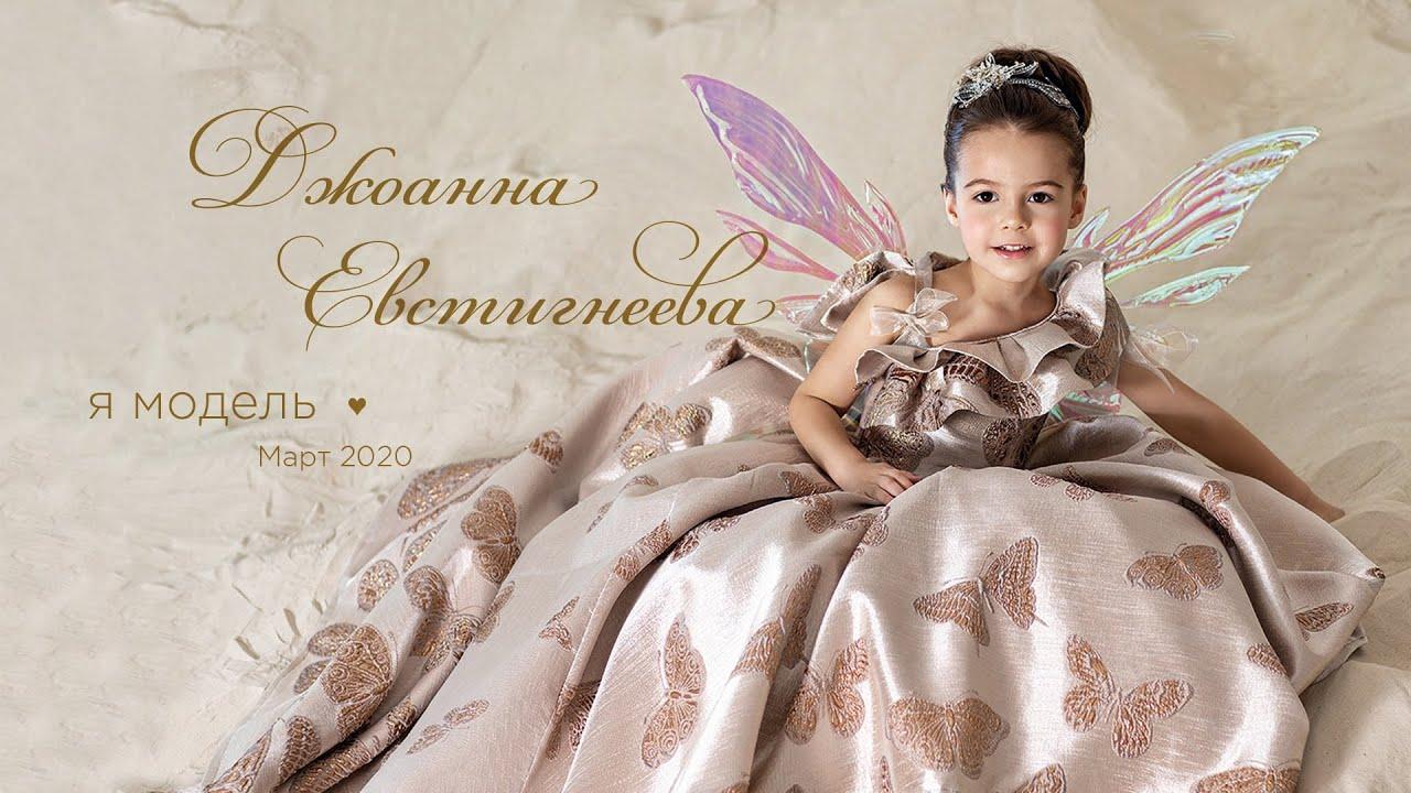 «Я модель» Джоанна Евстигнеева