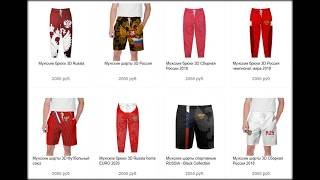 Сборная России по футболу шорты и брюки Купить шорты Сборной России мужские женские детские