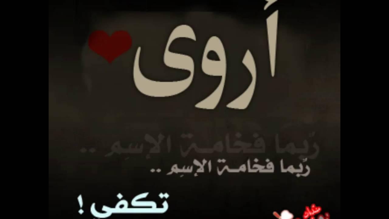 معنى اسم اروى Arwa وشخصيتها
