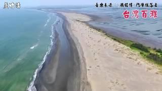 台南灘釣沙梭好場地之.....空中散步去