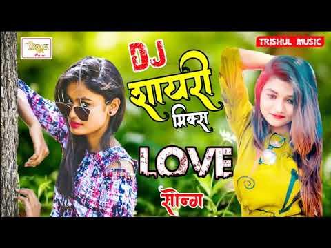 DjLove सॉन्ग शायरी मिक्स तुम्हारी नजरों में हमने देखा    Tumhari Nazron Me Hamne Dekha DjShayari