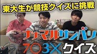 ナナマルサンバツ祝アニメ化!解説動画#1 ナナマルサンバツとは?