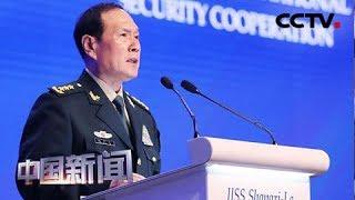 [中国新闻] 新闻观察:香格里拉对话会闭幕 中国立场鲜明有力 | CCTV中文国际