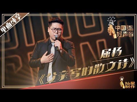 【单曲纯享】屈杨《父亲写的散文诗》丨2019中国好声音EP10 20190920 Sing!China 官方HD