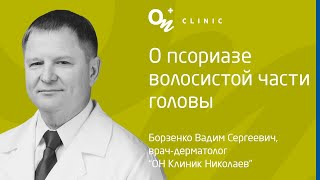 Перхоть и зуд кожи головы лечение народными средствами форум отзывы