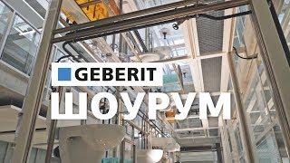 Шоурум Geberit в Швейцарии. Водяная башня Геберит. Идеальный общественный туалет