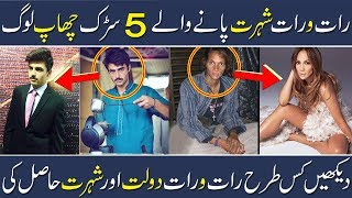Homeless People Who Became famous artists in one Night | Richest Peoples | Celebrities | Shan Ali TV