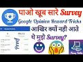 Tricks to get Unlimited Survey in Google Opinion Reward App || Funny Techie