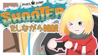 [LIVE] 【LIVE】PixelJunk Shooterをしながら雑談2【鈴谷アキ】