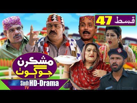 Mashkiran Jo Goth EP 47 | Sindh TV Soap Serial | HD 1080p |  SindhTVHD Drama