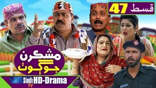 Mashkiran Jo Goth EP 47  Sindh TV Soap Serial  HD 1080p  SindhTVHD Drama