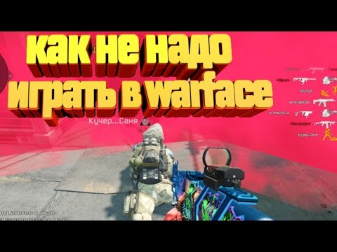 КАК не НАДО ИГРАТЬ В ВАРФЕЙС #2   Warface приколы и фейлы