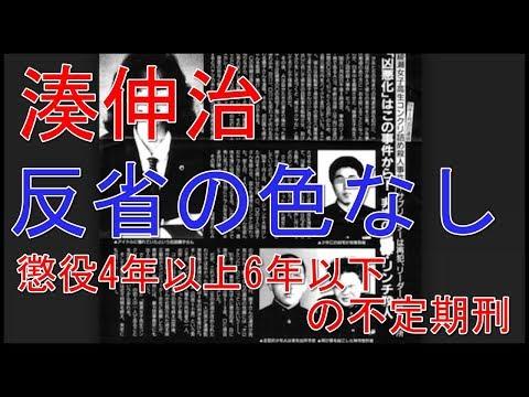 """【湊伸治】女子高生コンクリート詰め事件の""""元少年""""が殺人未遂で逮捕"""