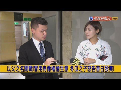 2018.12.6【挑戰新聞】以父之名開戰!冒用肖像權搶生意 冬瓜之子怒告昔日股東!