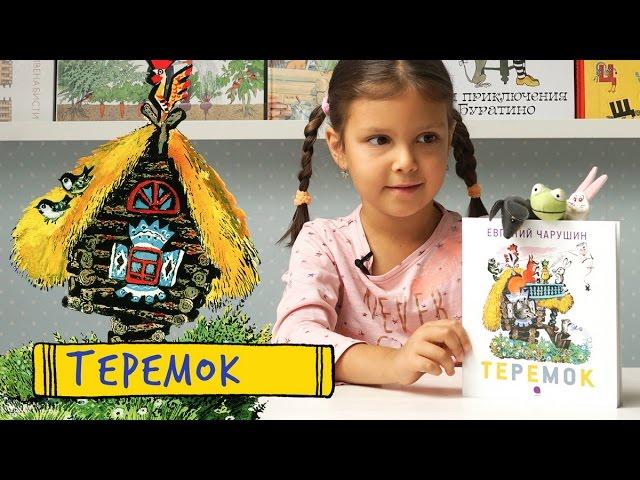 Изображение предпросмотра прочтения – ДарияСкоморощенко читает произведение «Сказка теремок» (Русский фольклор )