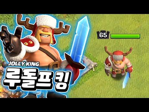 """새로운 영웅스킨은 """"루돌프 킹"""" Jolly King : 클래시오브클랜 잠팅TV"""