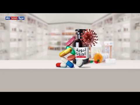 الأدوية التي تستخدم على الحالات المصابة بكورونا  - نشر قبل 3 ساعة