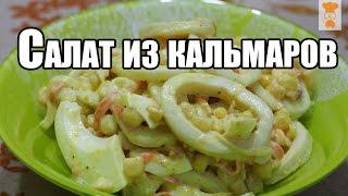 Домашний салат из кальмаров с яйцом