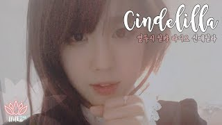 【llilka】 - 열두시 릴카 라디오 신데릴라 EP01