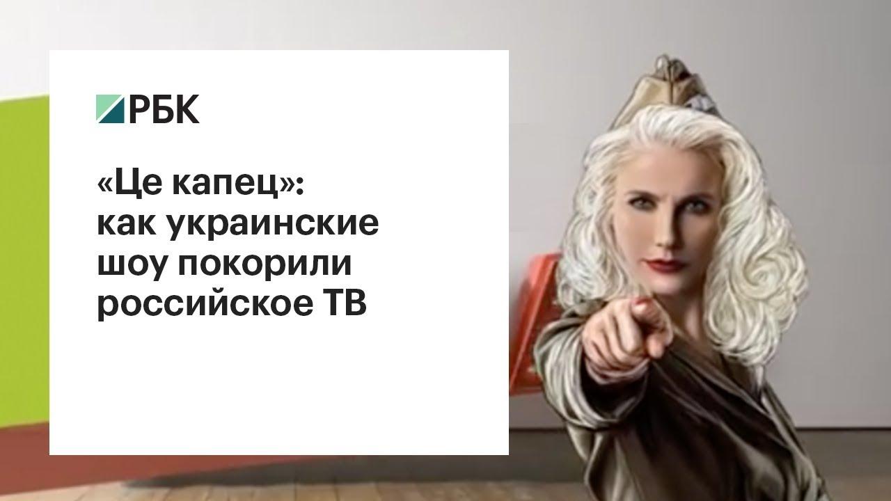 От «Ревiзора» до «Ревизорро»: как украинские шоу покорили российское ТВ