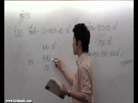 การวัด ม 2 คณิตศาสตร์ครูพี่แบงค์ part 11