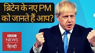 Boris Johnson: Britain के नए Prime Minister के बारे में कितना जानते हैं आप? (BBC Hindi)