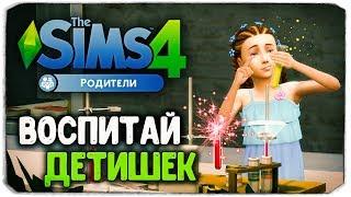 the Sims 4 Родители - ОБЗОР ИГРОВОГО НАБОРА ТРАНСЛЯЦИЯ