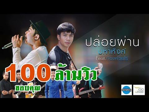 คอร์ดเพลง ปล่อยผ่าน MAHAHING (เอ มหาหิงค์) feat. ก้อง ห้วยไร่