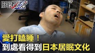 愛打瞌睡!辦公室、電車上、路邊都看得到日本「居眠」文化!! 關鍵時刻 20180412-6 朱學恒 王瑞德