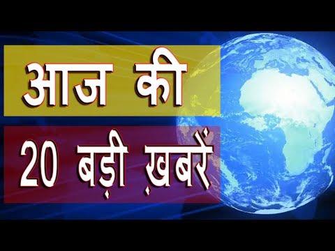 दिनभर की 20 बड़ी ख़बरें | breaking today | News | Live news | mobilenews 24.