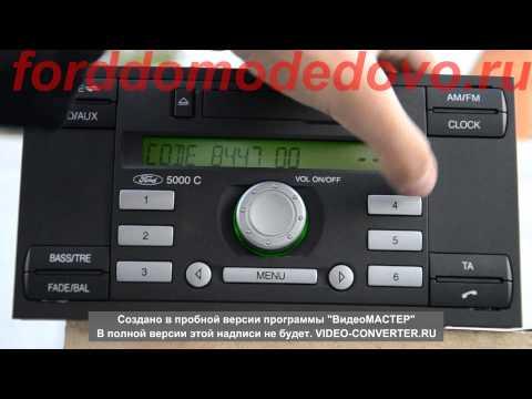 Правила ввода кода магнитолы Форд 6000 CD.