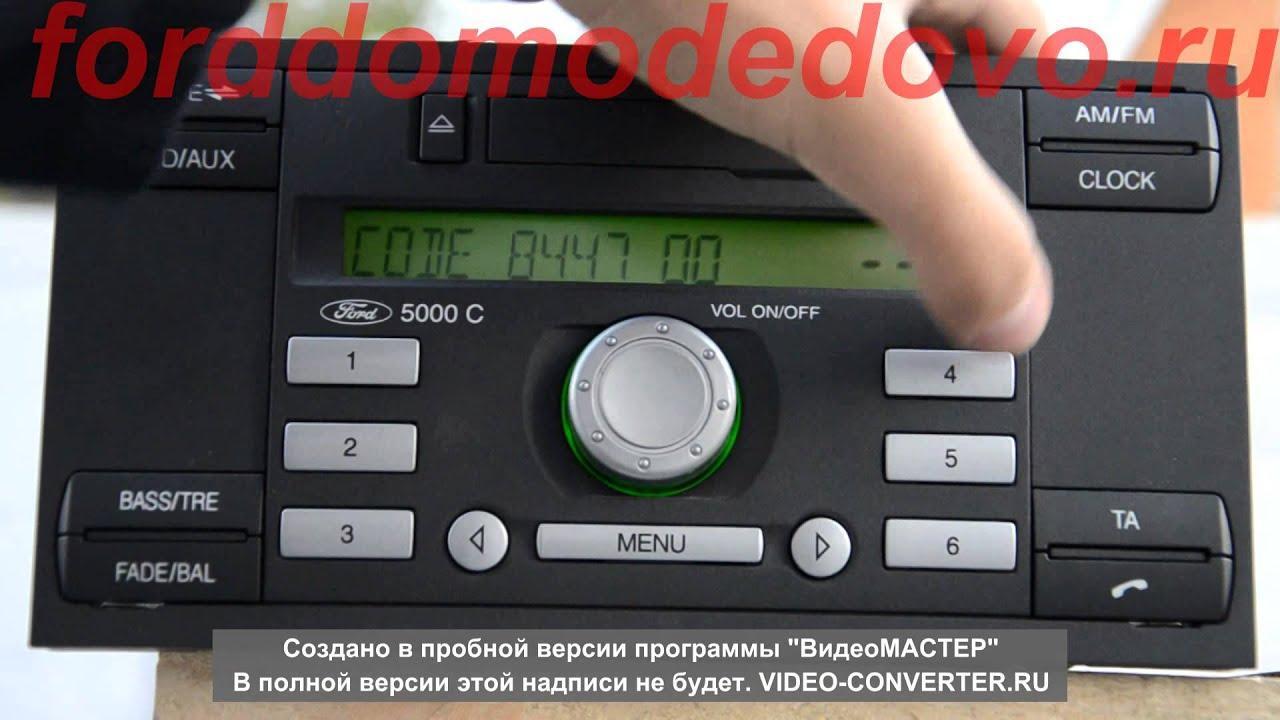Магнитола форд 6000 cd инструкция скачать