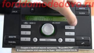 видео код на магнитолу форд фокус