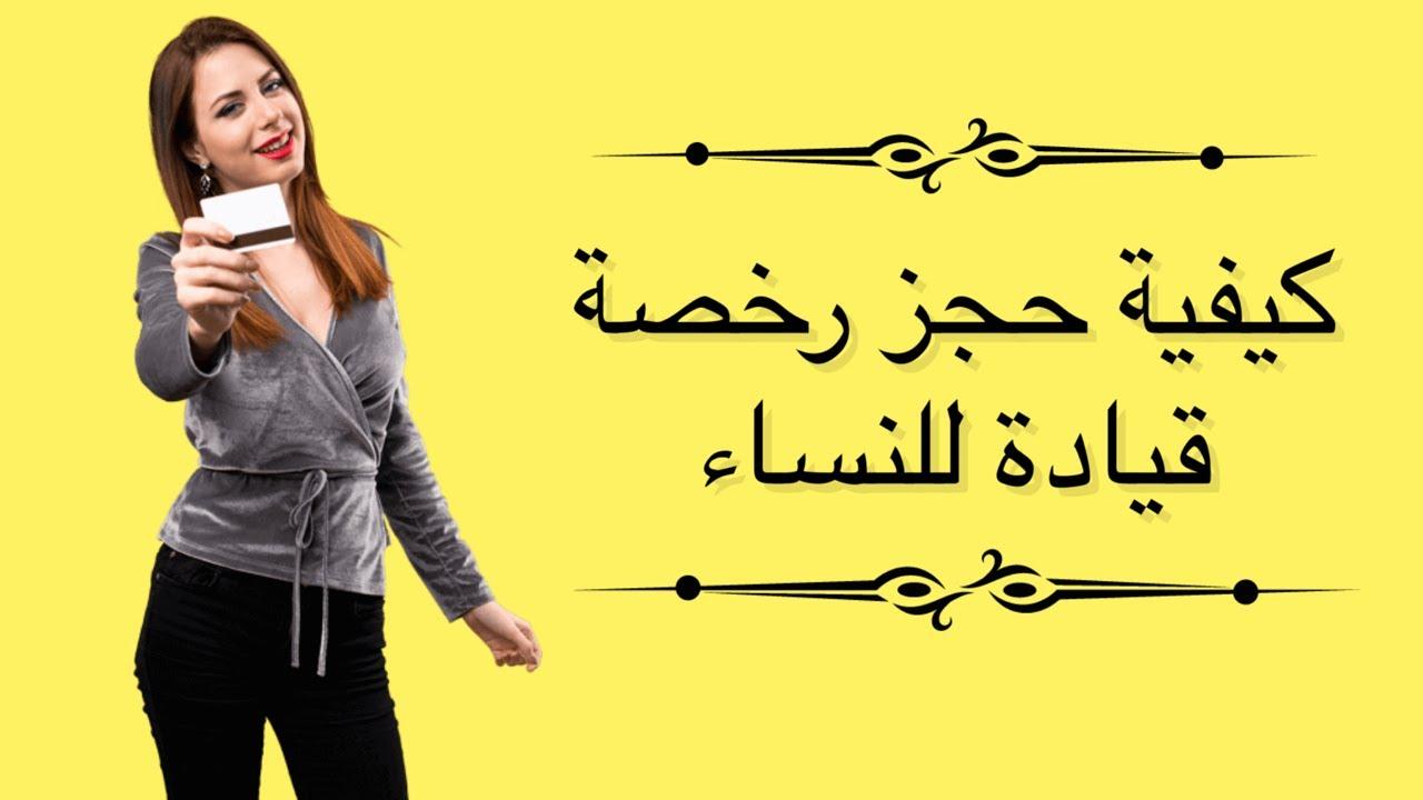 كيفية حجز موعد رخصة قيادة للنساء بالسعودية Youtube
