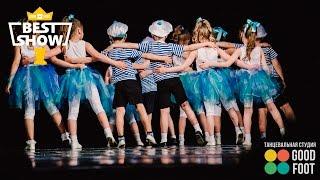 Современный танец дети 5-6 лет | Good Foot Best Show 2016