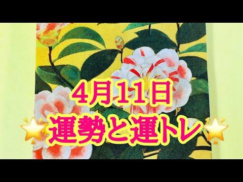 2019年4月11日 運勢と運トレ🌞牡羊座シーズン双子座のボイドタイム🌞タロット占い