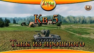 Кв-5 Танк из прошлого ~World of Tanks~
