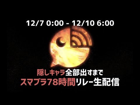 【轟京子】スマブラ78時間リレー生配信 その17