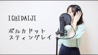 【女性が歌う - 涼香ver.】ICHIDAIJI - ポルカドットスティングレイ