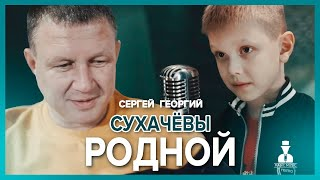 Смотреть клип Сергей Сухачёв, Георгий Сухачев - Родной