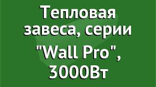 Тепловая завеса, серии Wall Pro, 3000Вт (Hyundai) обзор H-AT2-30-UI530